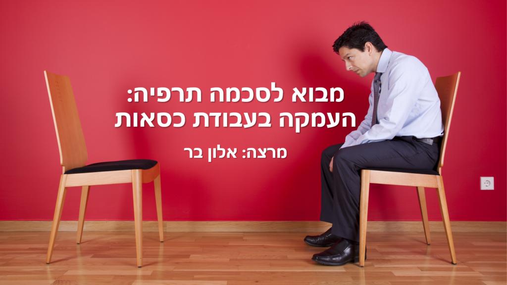 מבוא לסכמה תרפיה: העמקה בעבודת כסאות, מרצה: אלון בר